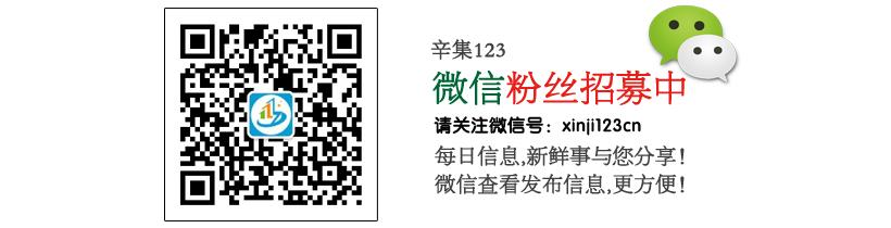辛集123微信平台